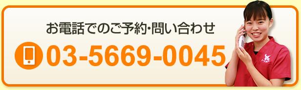 住吉駅前整骨院の電話番号:03-5669-0045