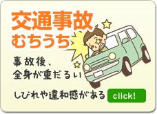 むちうち交通事故